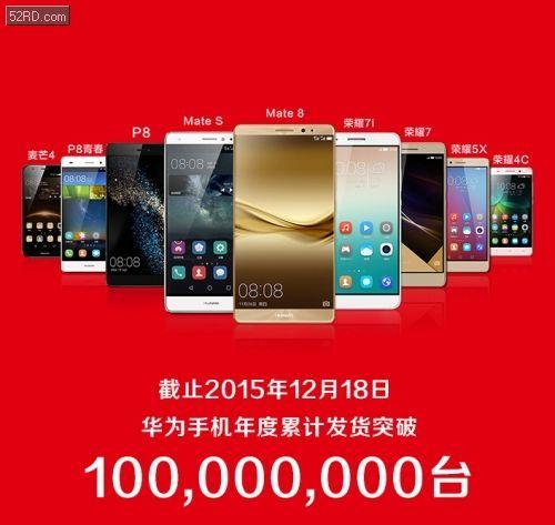 华为手机出货量突破1亿台背后 研发与产业链垂直整合优势凸显