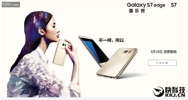 s7 edge 中国广告_