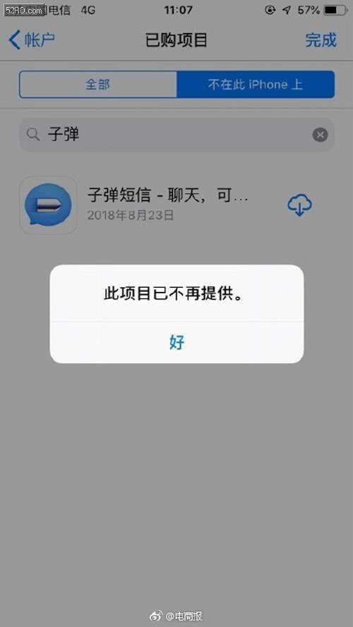 """子弹短信iOS版本遭下架,回应称""""正在上架审核"""""""