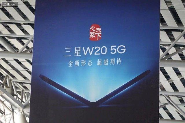 三星W20 5G海报曝光:万元翻盖式折叠机下月发布