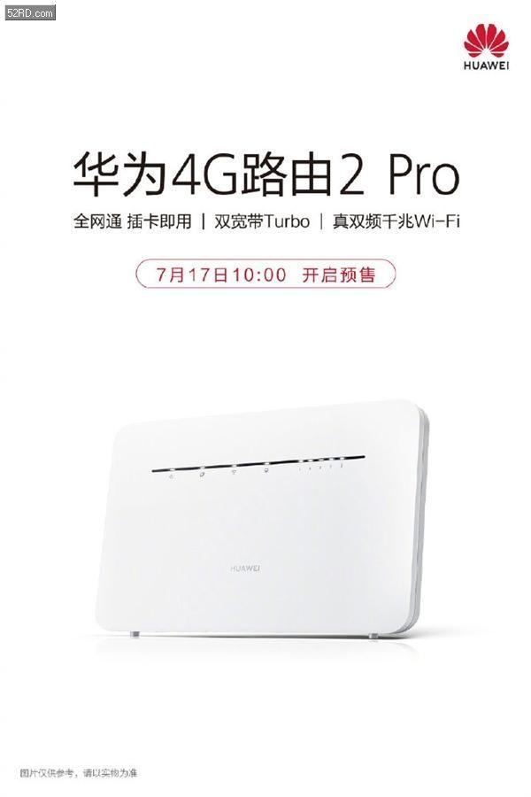 华为4G路由2 Pro开启预售,将告别拉网线时代
