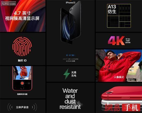 一文看懂苹果新iPhone SE:3299元起/A13强力加持